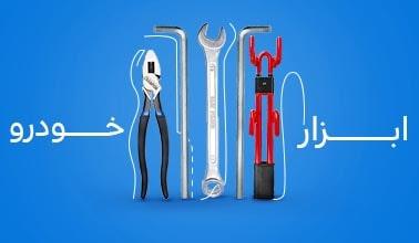 ابزار خودرو